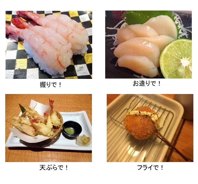 cook-amaebi-hotate-set
