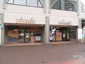小松水産㈱ 森林公園駅前店>