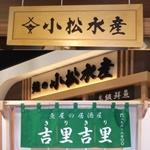 komatsu-suisan_kanban