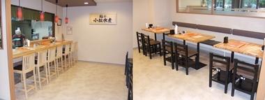 sushi_corner