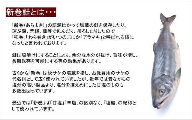 text-aramaki-sake